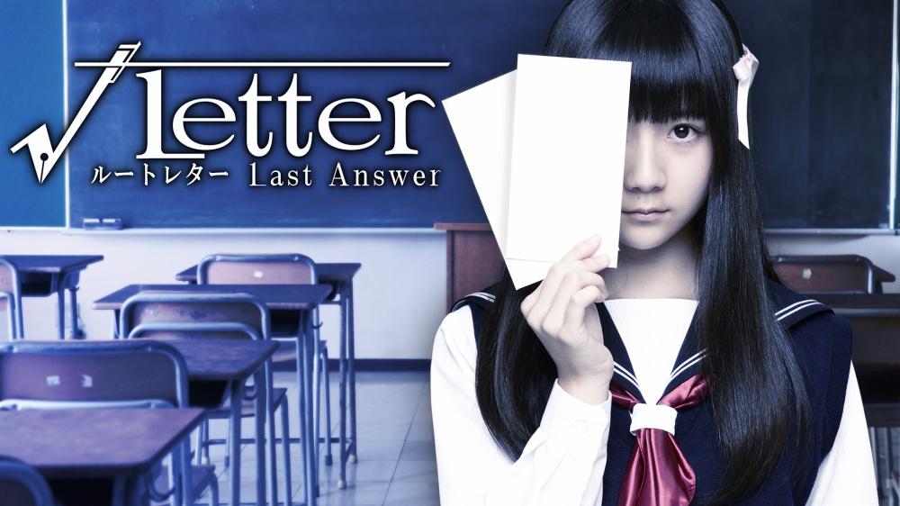 『√Letter ルートレター Last Answer』(Nintendo Switch)のゲーム内テキストのローカライズを行いました!