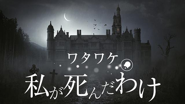 『ワタワケ - 私が死んだわけ』(Nintendo Switch版) 本日配信開始!