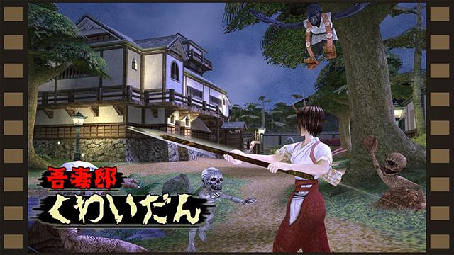 DICOがNintendo Switch版の開発を担当した『吾妻邸くわいだん』2020年8月20日(木)発売!