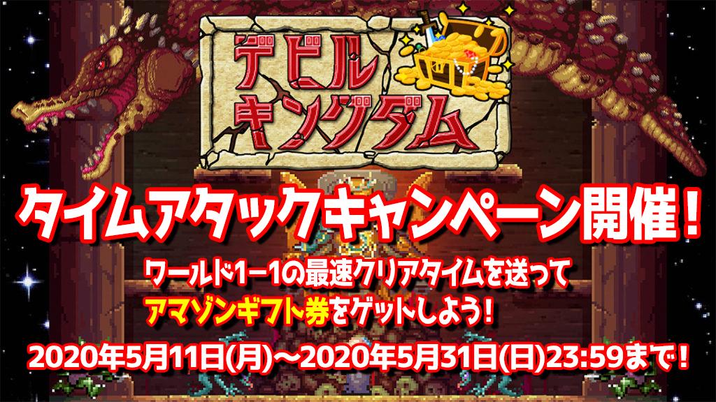 『デビルキングダム』(Nintendo Switch版)配信卒業記念タイムアタックキャンペーンを開催!