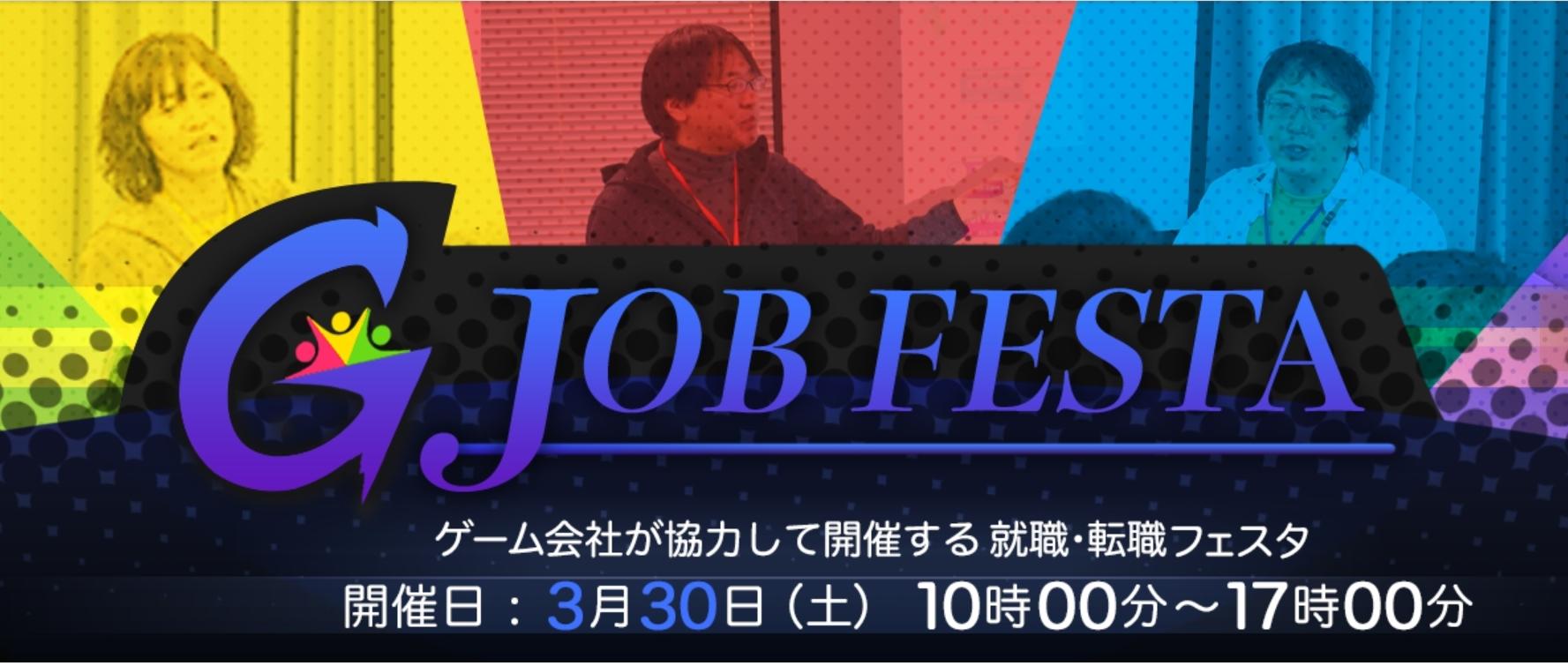 ゲーム会社十数社が共同開催の採用イベント「ゲーム業界就職・転職イベント G JOB FESTA TOKYO 2019」に出展