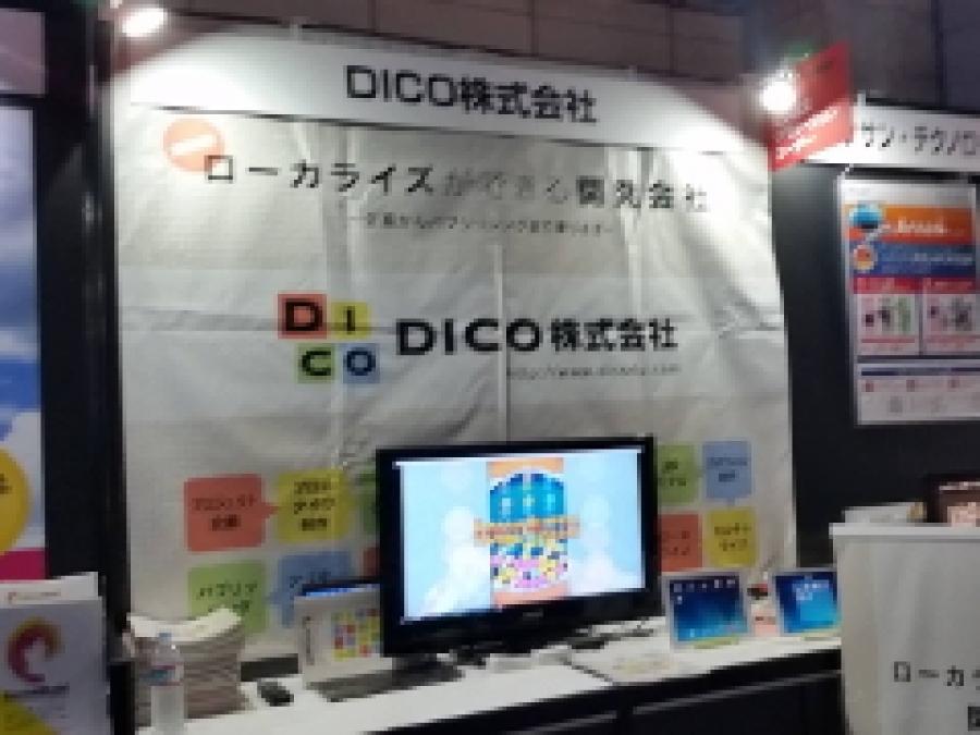 東京ゲームショウ2016に出展