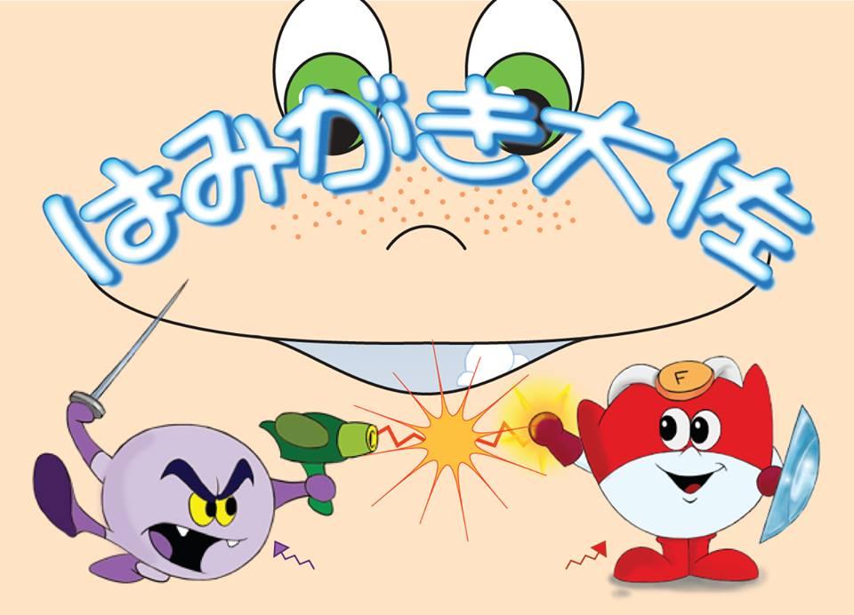 歯磨きは大事!絵本「はみがき大佐」のキャラクターライセンスを取得!