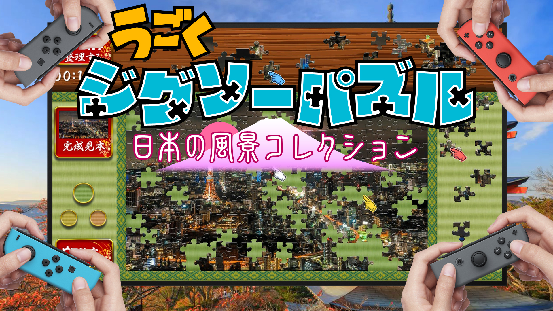 "Collaboration with Rainy Frog LLC! Our first co-launch, BottleCube Inc.'s ""Animated Jigsaws: Beautiful Japanese Scenery"" will be released for the Nintendo Switch on the 5th of April 2018, not just in Japan but in North America, Europe and Australia!"